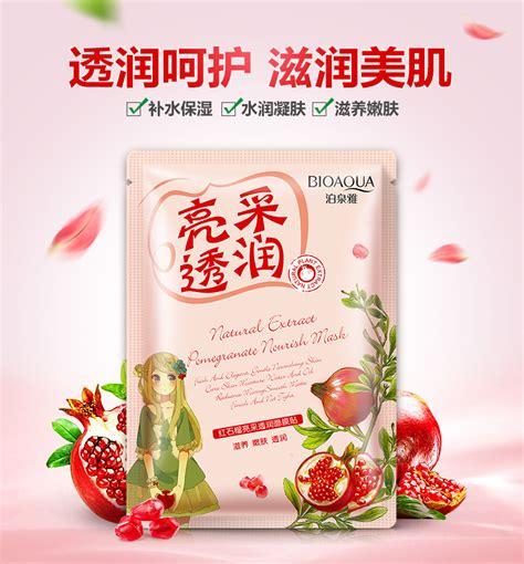 Bioaqua New Booaqua Moisturizing Sheet Mask Masker Wajah Moisturizin bioaqua plant extract moisturizing mask 5 pieces per pack
