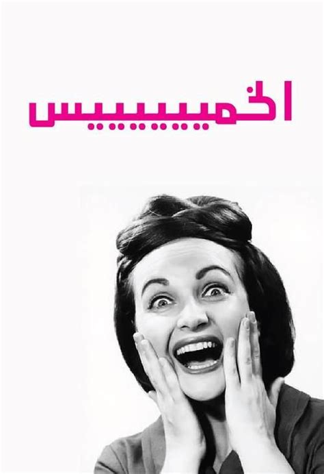Arab Memes In English - 1000 images about arab memes on pinterest mothers posts and muslim women