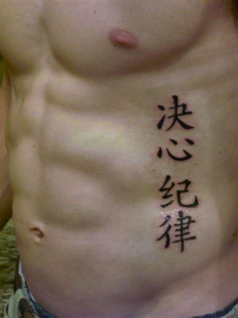 tattoo meaning discipline determination discipline rib cage tattoo