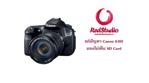 Memory Card Canon 60d