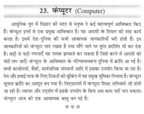 computer biography in hindi short paragraph on computer in hindi
