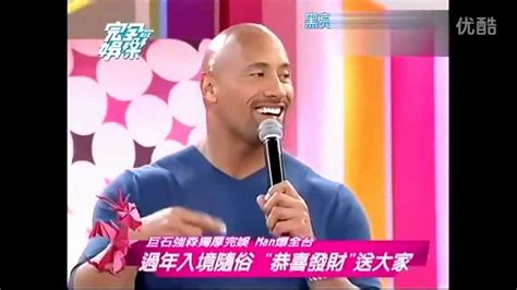 taiwan new year variety show dwayne quot the rock quot johnson taiwanese variety show