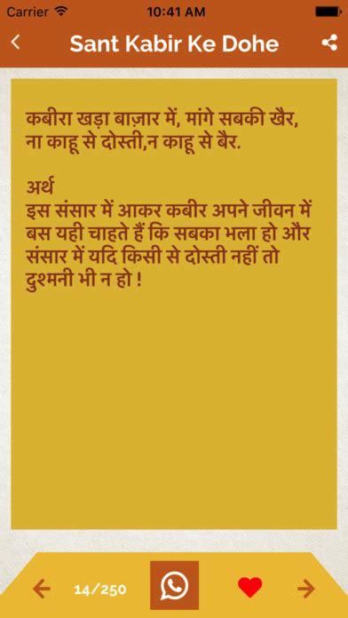 kabir biography in hindi language kabir ke dohe in hindi with meaning on the app store