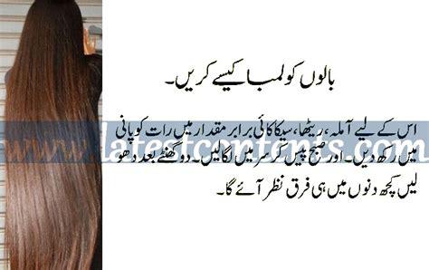 www long hair tips in urdu tip of long hair in urdu best clip in hair extensions