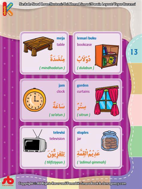 Kamus 3 Bahasa Inggris Indonesia Arab kamus bergambar anak muslim di ruang tamu bahasa indonesia inggris arab 2 ebook anak