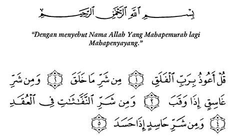 Al Falaq asbabun nuzul surah al falaq an naas alqur anmulia