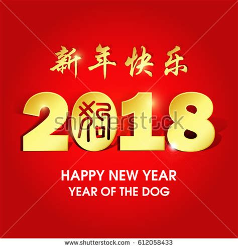 new year of the images calligraphy 2018 sts which stock vector