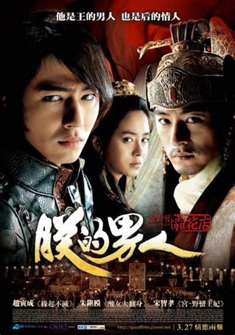 chinese film frozen populasian a frozen flower 霜花店 朕的男人