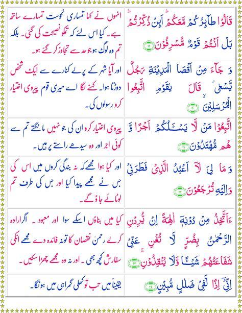 Letter To Urdu Translation surah yaseen with urdu ratmetr