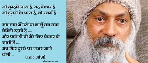 osho biography in hindi language osho quotes in telugu wowkeyword com