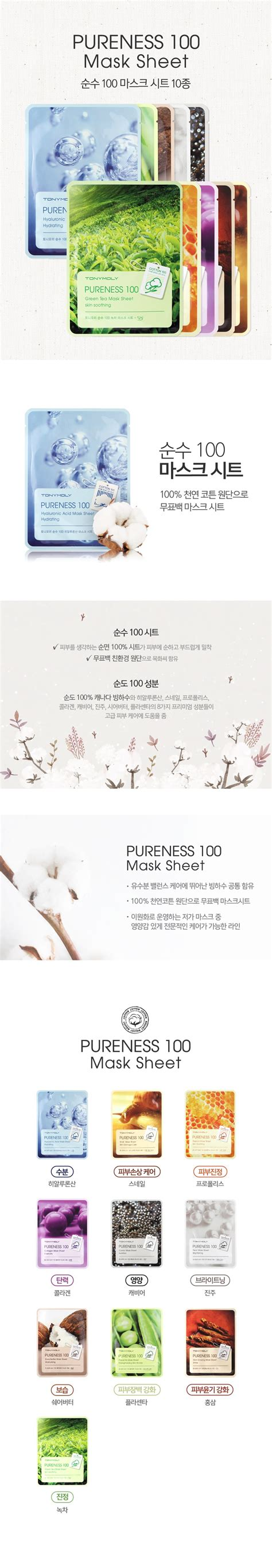 Tony Moly Pureness Pearl Brightening Mask tony moly pureness 100 mask sheet korean cosmetic shop malaysia