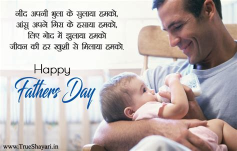 special fathers day messages special fathers day shayari messages wishes happy