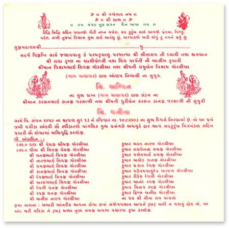 invitation card design in gujarati