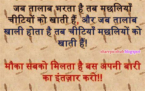 fb quotes in hindi facebook status quotes in hindi image quotes at