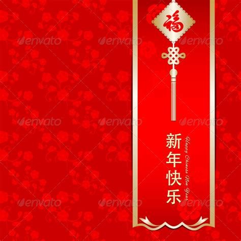 powerpoint templates for chinese new year chinese new year powerpoint chinese new year ppt template