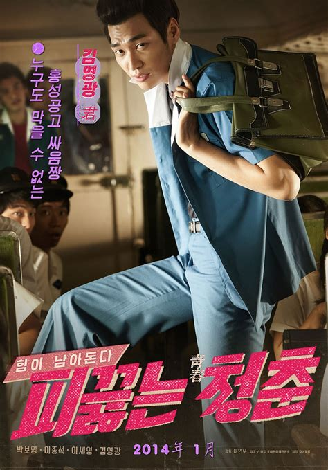 hot young blood korean film ost hot young bloods 피끓는 청춘 korean movie picture