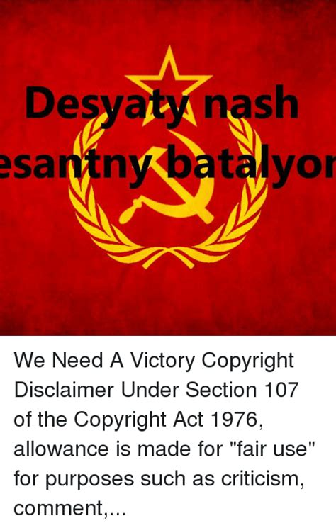 under section 107 of the copyright act 1976 des es s santnv batalyor h we need a victory copyright