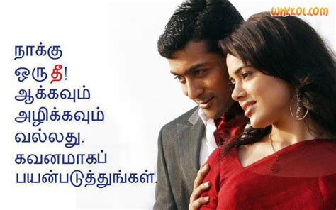 film tamil movies love quotes tamil love quotes tamil quotes about love for facebook