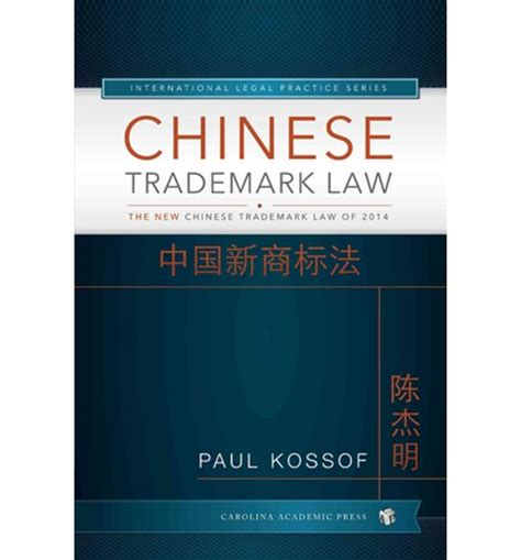 section 11 of trademark act chinese trademark law paul kossof 9781611635669