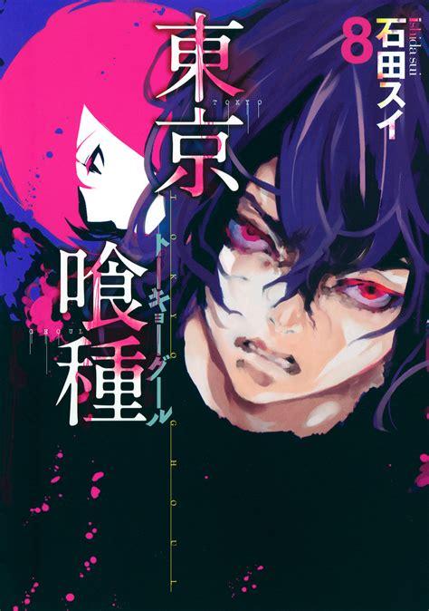tokyo ghoul vol 8 volume 8 tokyo ghoul wiki