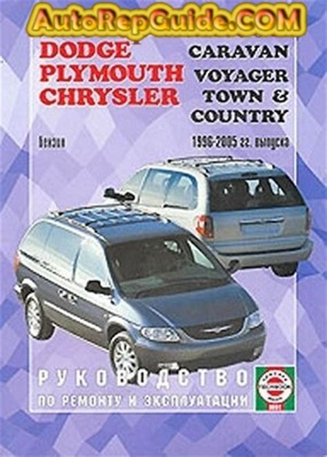 dodge grand caravan chrysler town country automotive repair manual 2008 through 2012 dodge caravan plymouth voyager chrysler town country