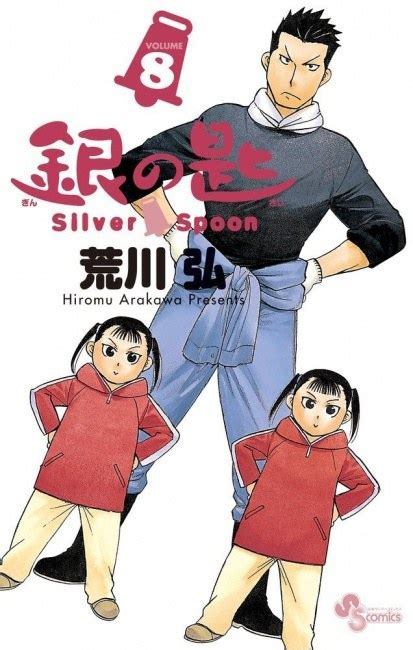 Silver Spoon Vol 1 silver spoon vol 8