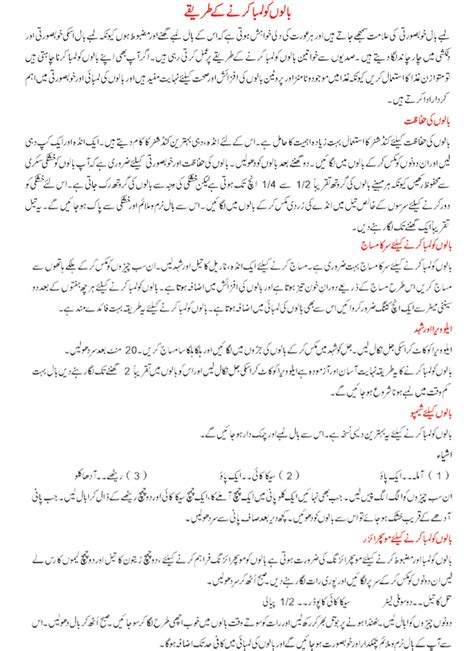tips in urdu for tips to grow thick beautiful hair fast naturally