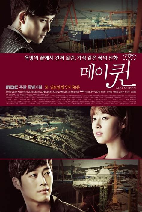 film may queen korean 187 may queen 187 korean drama