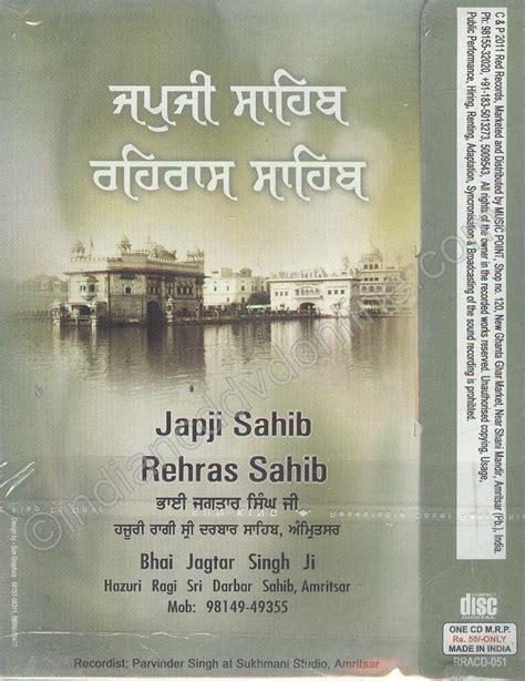 japji sahib rehras sahib bhai jagtar singh ji