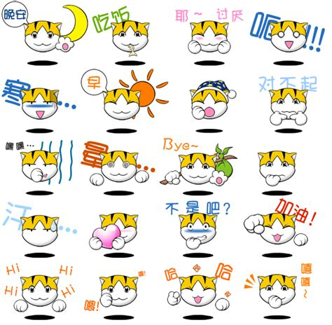 chinese font design emoticon cartoon cat face emoticon gifs free download free