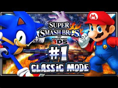 Sonic Giveaway - super smash bros 3ds 1080p part 1 classic mode w sonic giveaway
