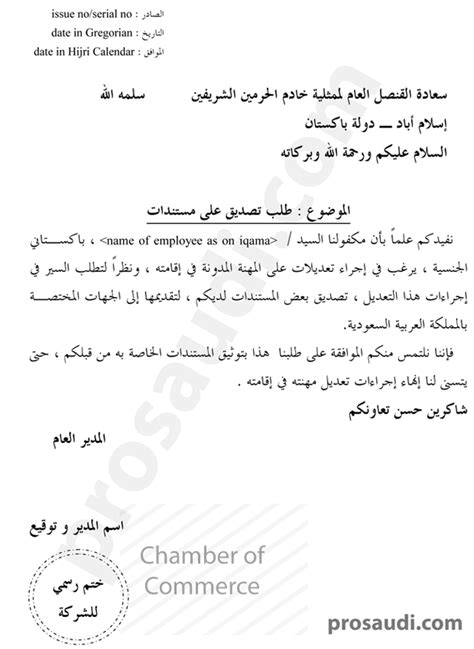 Employment Letter In Arabic Sle Letter To Saudi Embassy For Degree Attestation Prosaudi