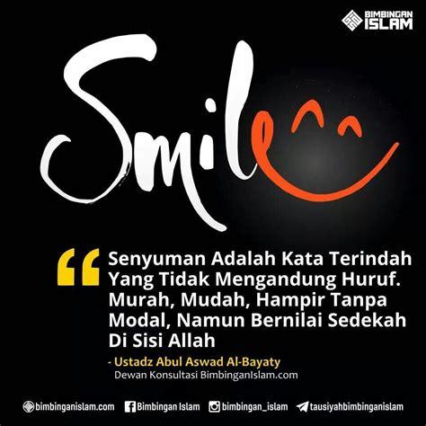 tersenyumlah rahmat allah subhanahu wa taala