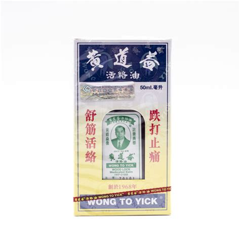 Wong To Yick Wood Lock by Wong To Yick Wood Lock Medicated Balm 黄道益活络油 Dabao