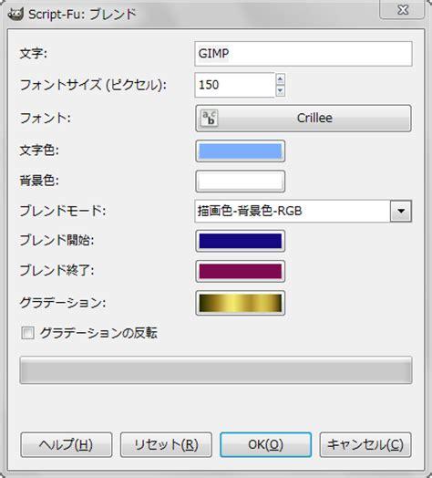 gimp tutorial script fu gimp ファイル 画像生成 ロゴ script fu ブレンド アルファシス