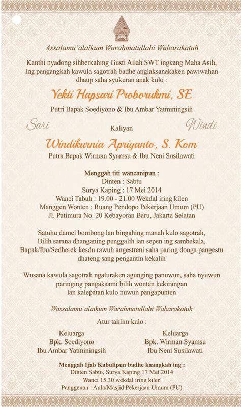 membuat undangan ulang tahun menggunakan bahasa jawa undangan desain unik february 2012