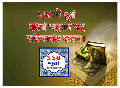 all quran full mp3 download full quran mp3 all surah with bangla torjoma free download