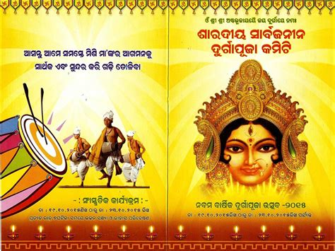 durga puja invitation card template durga puja invitation card design extraordinary puj on
