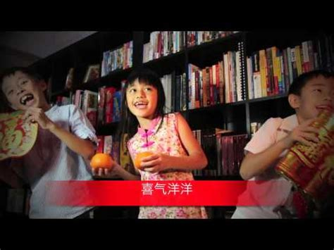 new year song xin nian hao ya cny 2013 song quot xin nian dao quot