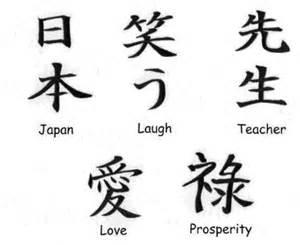 how to write japan in kanji search tafe design