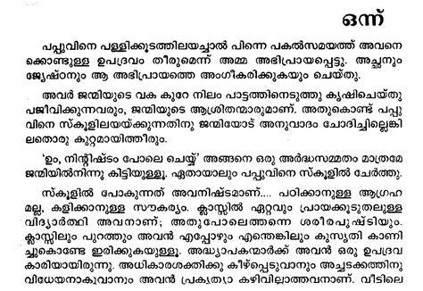 malayalam alphabet practice workbook books indulekha 187 books malayalam oadayil ninnu