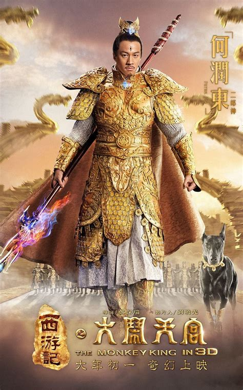 chinese film war 何润东版霸气二郎神手机图片 影视手机壁纸图片大全 3g壁纸大全