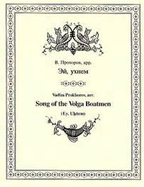 volga boat song in english song of the volga boat men musica russica