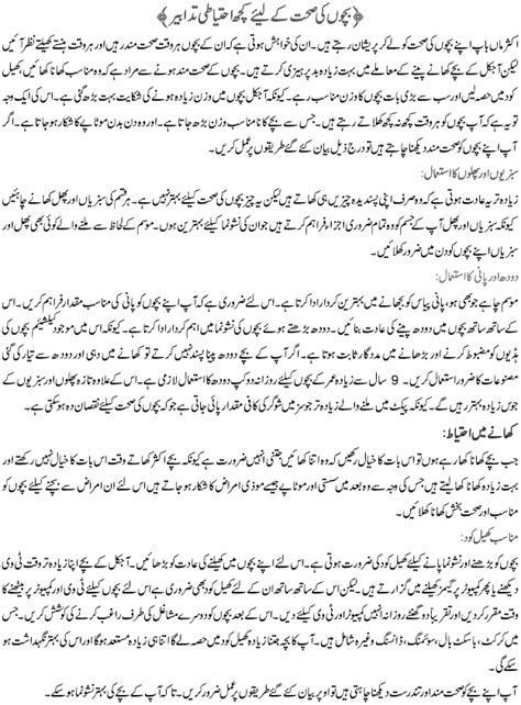tips in urdu for baby health tips in urdu