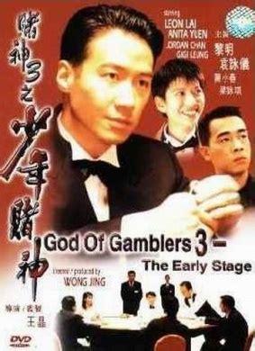 film mandarin god of gambler 赌神3之少年赌神god of gamblers 3 the early stage 1996 1905电影网