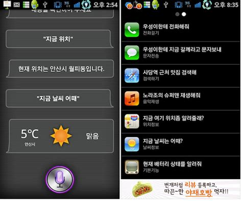 what is android s version of siri siri for android gadgetzz