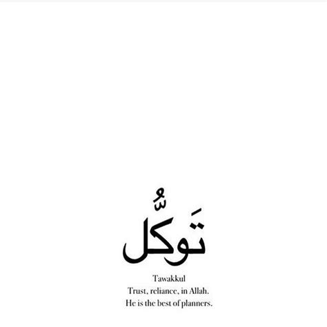tattoo quotes from the quran 3711 best islamic quotes images on pinterest islamic