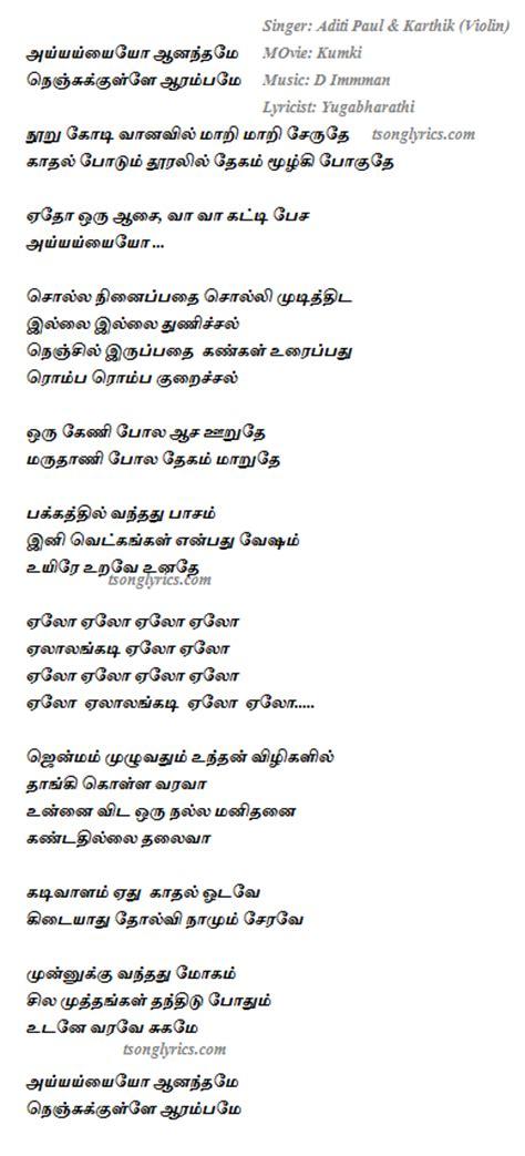 song with in lyrics ayayayyo aananthame lyrics in tamil