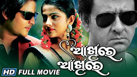 mb song akhire akhire hd 288 mb odia1 odiafilm odia movie odia