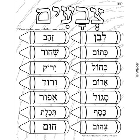 colors in hebrew learn hebrew colors color the crayons 2 walder education